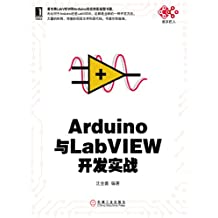 Arduino与LabVIEW开发实战