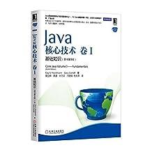 Java核心技术(卷1):基础知识(原书第9版)