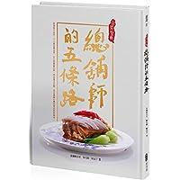 [港台原版]台菜圣典—总铺师的五条路【精装典藏版】