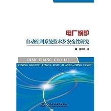 电厂锅炉自动控制系统技术及安全性研究