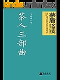 茶人三部曲(茅盾文学奖获奖作品) (茅盾文学奖获奖作品全集(特装本))