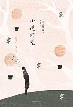 """""""小说灯笼(幽默浪漫小说集,带你重新认识太宰治)"""",作者:[太宰治]"""
