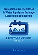 Professional Practice Cases in Water Supply and Drainage Science and Engineering:英文
