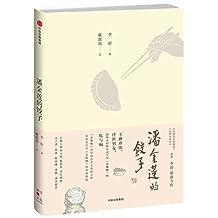 潘金莲的饺子(李舒解读《金瓶梅》的美食与人生,金宇澄、徐累、陈晓卿、姜鹏倾情推荐)