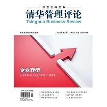 清华管理评论 双月刊 2013年06期