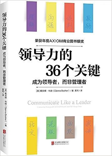 领导力的36个关键TXT全集下载
