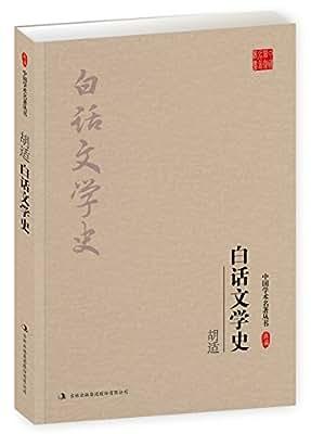 胡适:白话文学史.pdf