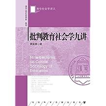 批判教育社会学九讲 (清华社会学讲义)