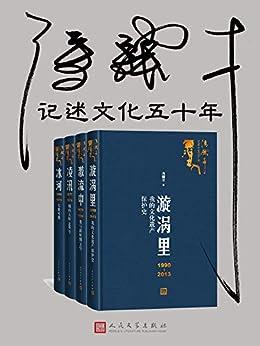 冯骥才记述文化五十年(全四册)