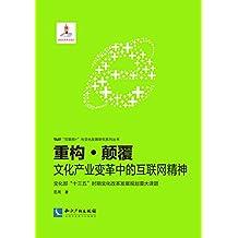 """重构.颠覆:文化产业变革中的互联网精神 (""""互联网+""""与文化发展研究系列丛书)"""