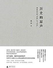 """歷史的原聲:清季民元的""""共和""""與""""漢奸""""(深入理解近代中國社會轉型、重新認識辛亥歷史 理想國出品)"""
