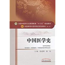 中国医学史(十三五)