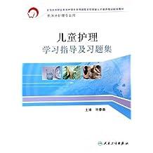 儿童护理学习指导及习题集(供涉外护理专业用)