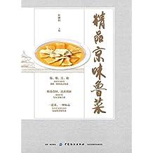 精品京味鲁菜
