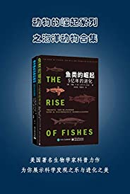 動物的崛起系列之海洋動物合集(美國著名生物學家的科普力作,講述巖石中的生命史,通過億萬年的化石解讀魚類和海洋哺乳動物進化之路)