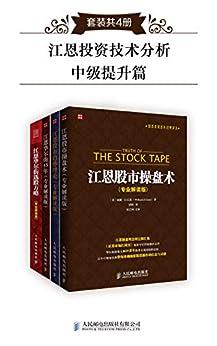 """""""江恩投资技术分析:中级提升篇(套装共4册)"""",作者:[威廉·D·江恩]"""
