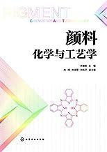 颜料化学与工艺学
