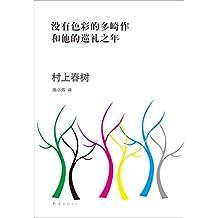 村上春树:没有色彩的多崎作和他的巡礼之年(人若真的受伤,通常会无法直视伤口,想隐藏它忘却它,把心门关起来。有关成长。)