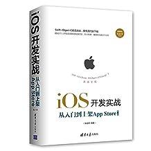 移动开发丛书:iOS开发实战:从入门到上架App Store(第2版)