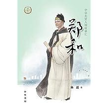 郑和--中华先贤人物故事汇 (中华书局出品)