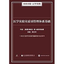 医学实验室质量管理体系基础(谷臻小简·AI导读版)(一本关于医学实验室质量管理的培训用书)