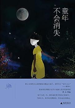 """""""童年不会消失(雅活书系)"""",作者:[草白]"""