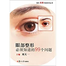 整形美容科普系列丛书:眼部整形必须知道的99个问题