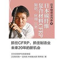 日本制造业内参【004】日本碳纤维复合材料CFRP   知识、应用11讲:抓住CFRP,抓住制造业未来20年的新机会(日本日经BP社独家授权)
