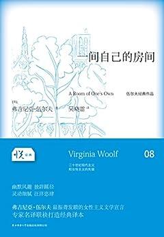 """""""悦经典系列08:一间自己的房间"""",作者:[弗吉尼亚·伍尔夫 (Virginia Woolf), 吴晓雷]"""