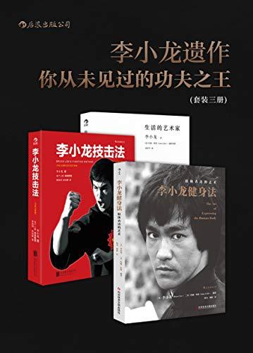 李小龙遗作:你从未见过的功夫之王(套装共3册)