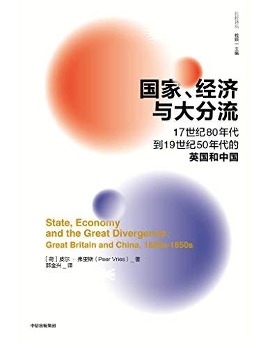 国家、经济与大分流