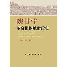 陕甘宁革命根据地财政史