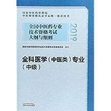 全国中医药专业技术资格考试大纲与细则:全科医学(中医类)专业(中级)