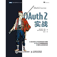 OAuth 2实战(图灵图书)