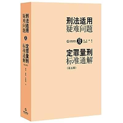 刑法适用疑难问题及定罪量刑标准通解.pdf