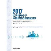 经济新常态下中国绿色低碳转型研究:清华大学绿色经济与可持续发展研究中心政策研究报告2017