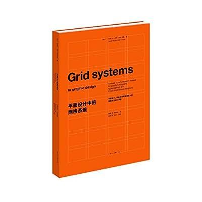 平面设计中的网格系统:平面设计、字体编排和空间设计的视觉传达设计手册.pdf