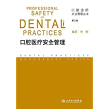 口腔医疗安全管理(第2版) (口腔诊所开业管理丛书)