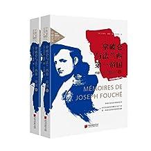 中画史鉴-全景插图版:拿破仑与法兰西第一帝国:约瑟夫·富歇回忆录(事件亲历者还原真实的法国大革命)