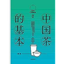知中·中国茶的基本(满载奉送中国茶的基础知识与东方美学微意)
