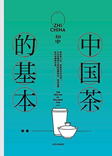 知中14·中國茶的基本
