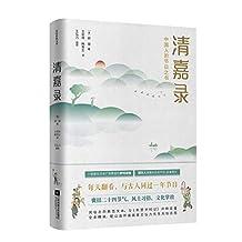 清嘉录(中国人的节日之书。一年365天,《清嘉录》有242种讲究。周作人、木心的挚爱读物;精译无障碍阅读) (汉语经典文库)