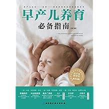 早产儿必备养育指南:大J、鲍秀兰联袂推荐!一本深刻影响早产儿生命质量和医患关系的书