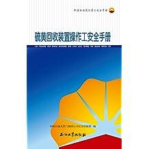 硫黄回收装置操作工安全手册