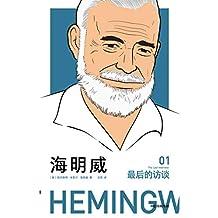 海明威:最后的访谈(海明威在生命尽头对世界的深情告白,收集了海明威与《巴黎评论》《大西洋月刊》等媒体所做四篇访谈)