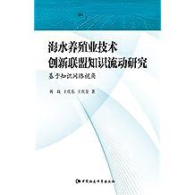 海水养殖业技术创新联盟知识流动研究:基于知识网络视角