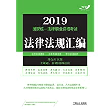 2019国家统一法律职业资格考试法律法规汇编(主观题、客观题均适用)