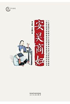"""""""安吴商妇"""",作者:[王芳闻]"""