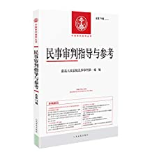 民事审判指导与参考(2018.2)(总第74辑)
