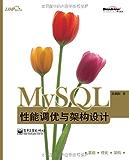 MySQL性能调优与架构设计 (博文视点LAMP精品书廊)